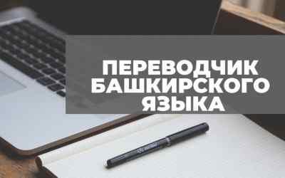 Перевод на башкирский язык оказываем услуги
