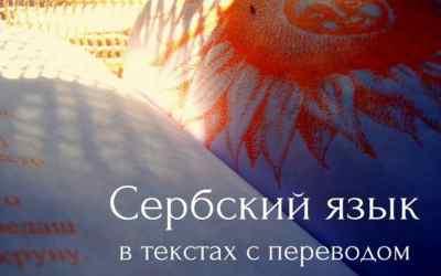Переводчик с сербского языка,на сербский язык оказываем услуги