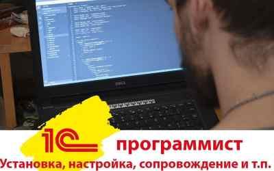 Программист 1С оказываем услуги