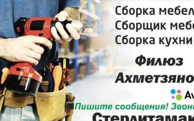 Сборщик мебели, сборка мебели, сборка кухни оказываем услуги