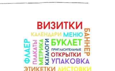Дизайнер Визитки Листовки Полиграфия оказываем услуги