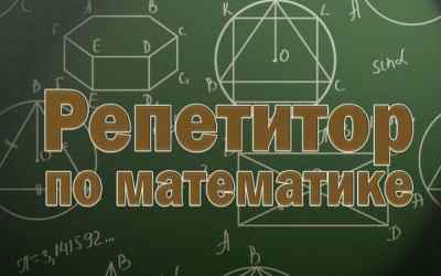Репетитор по математике оказываем услуги