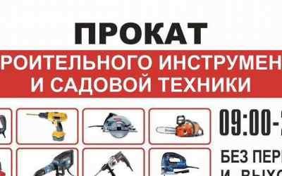 Прокат/аренда строительного инструмента и садовой оказываем услуги