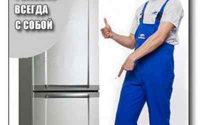 Ремонт холодильников, морозильников,мороз.ларей оказываем услуги
