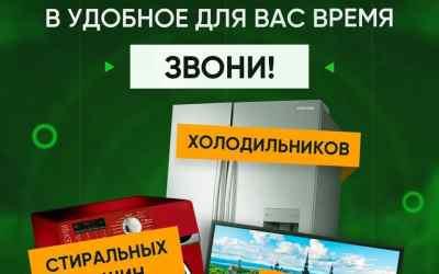 Ремонт Холодильников, Стиральных Машин, Отлично оказываем услуги