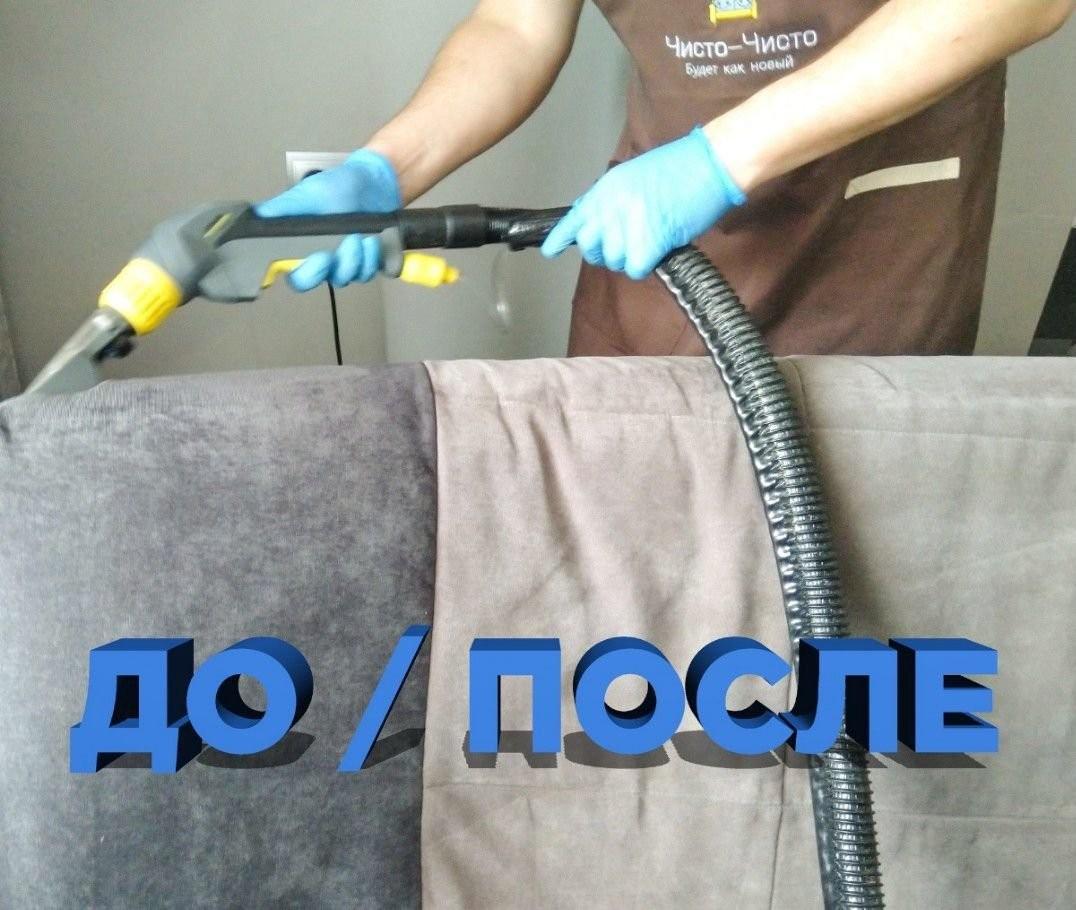 Химчистка мягкой мебели, диванов, ковров на дому оказываем услуги