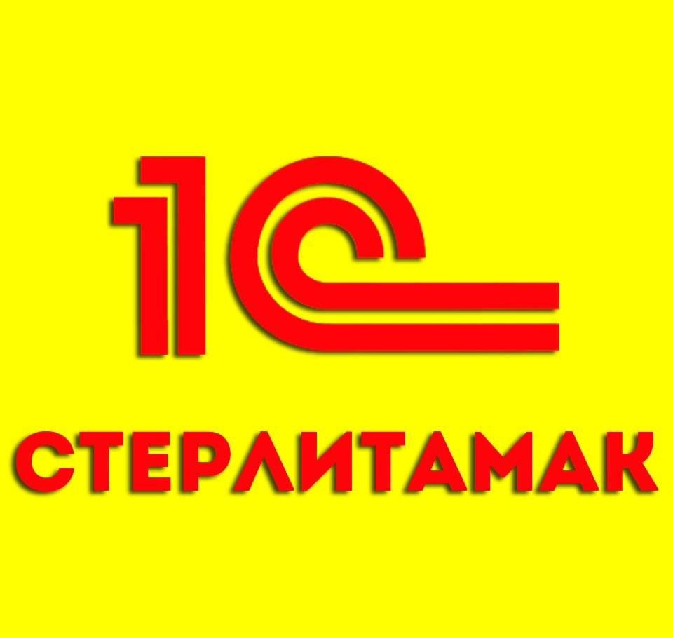 1С программист в Стерлитамак оказываем услуги