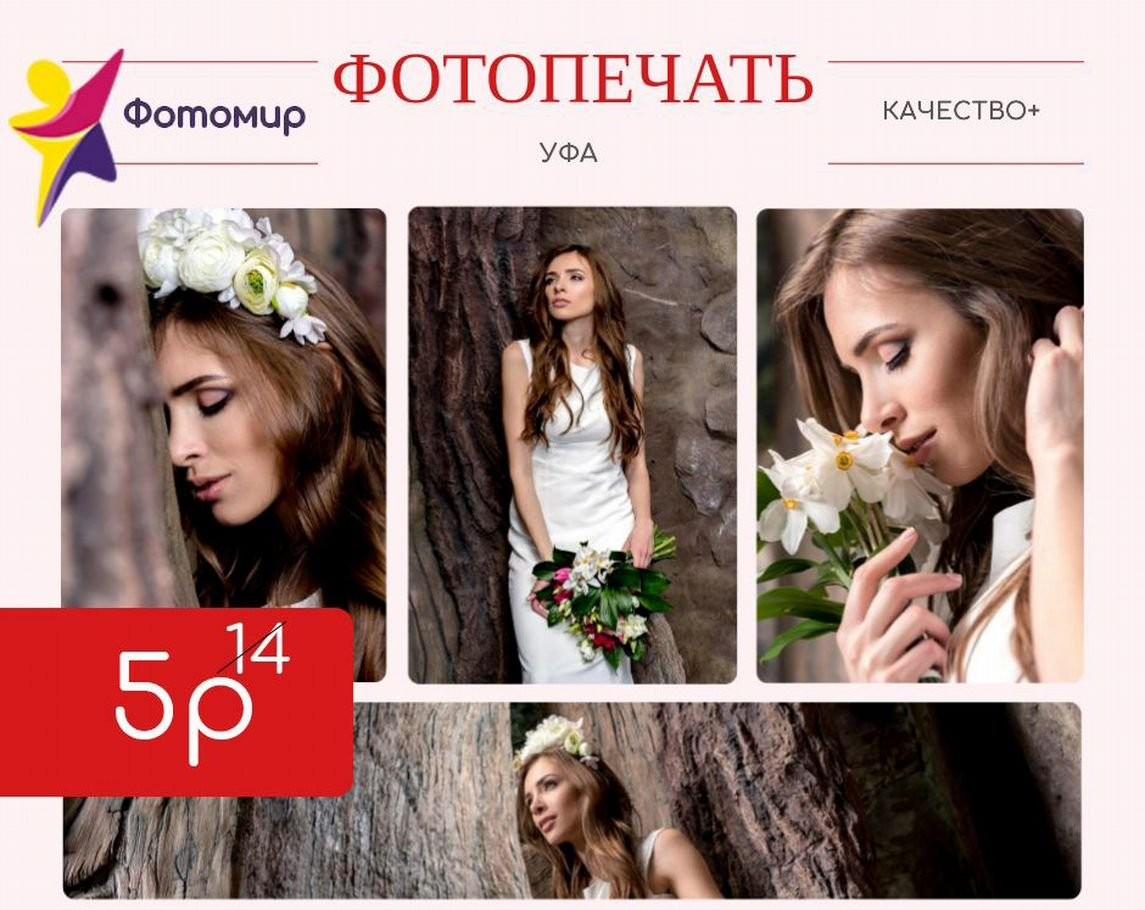 Фотопечать, печать фото, Уфа, полиграфия оказываем услуги