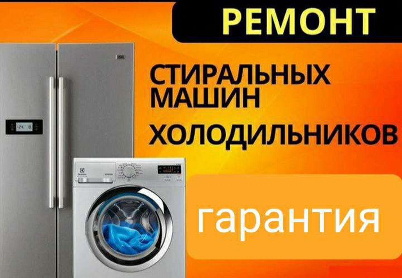 Ремонт стиральных машин Ремонт холодильников оказываем услуги
