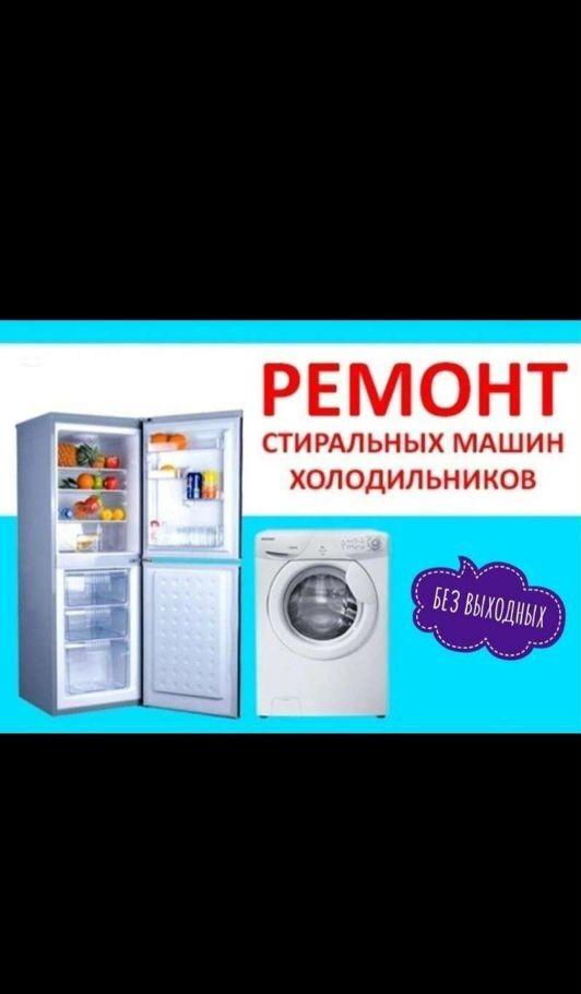 Ремонт холодильников оказываем услуги